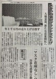 ヒノキの新たな内装材。枡を用いた「MASPACIO」中部経済新聞掲載