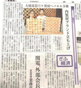 岐阜新聞朝刊「内装材ブランド立ち上げ」