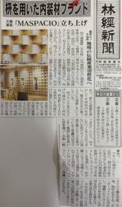 日本の林業の発展を支えていきたいと思っています。