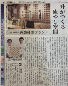中日新聞「升がつくる癒し空間」