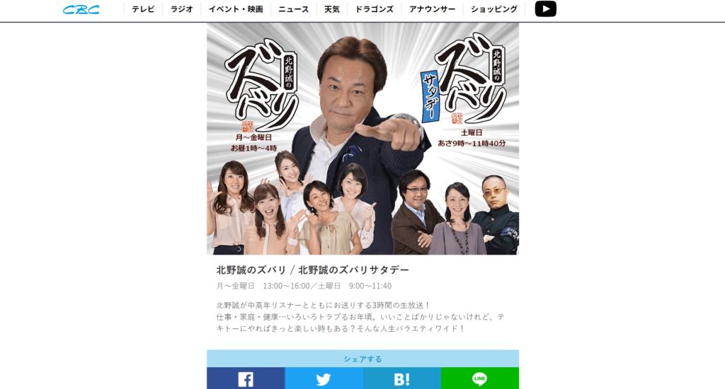 CBCラジオ 北野誠のズバリに出演します。