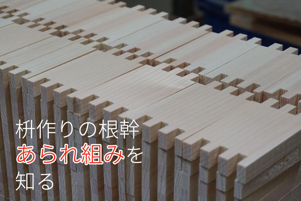 あられ組み 木工 作り方