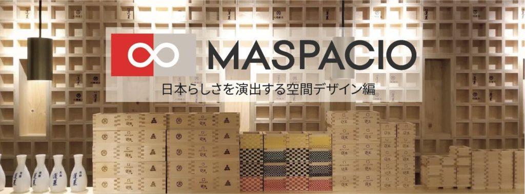 木質空間の内装デザインで和モダンを表現